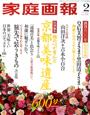 家庭画報 2008.2月号(創刊600号)