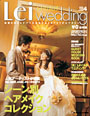 Lei Wedding(阪神版) 2008.4月号