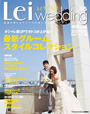 Lei Wedding(阪神版) 2008.5月号