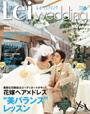 Lei Wedding(京都滋賀版) 2008.6月号