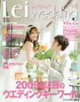 Leiwedding2009-01