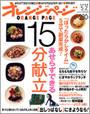オレンジページ 2008.5月号