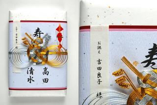 婚礼包装名札