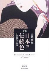 新版「日本の伝統色」