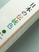 DIC日本の伝統色