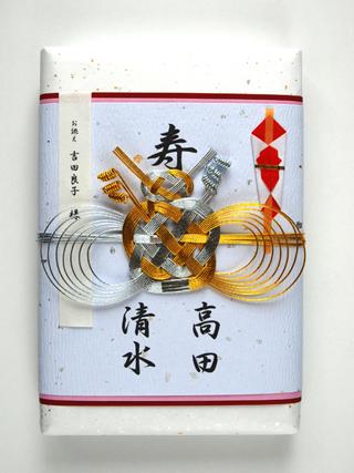 婚礼包装:水引/熨斗掛け